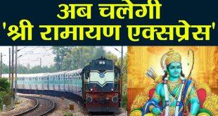 Ramayan Express