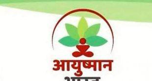 Pradhan Mantri Ayush Bharat Yojana